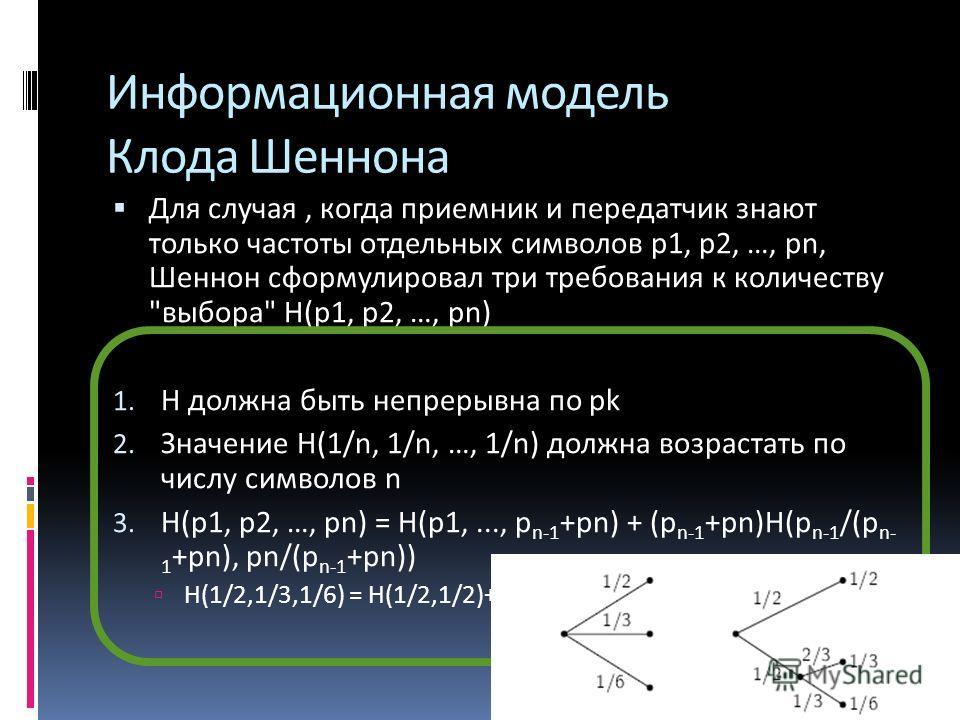 Для случая, когда приемник и передатчик знают только частоты отдельных символов p1, p2, …, pn, Шеннон сформулировал три требования к количеству