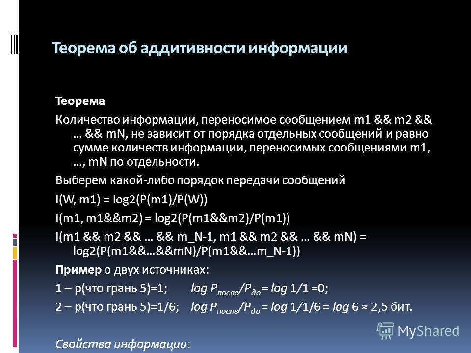 Теорема об аддитивности информации Теорема Количество информации, переносимое сообщением m1 && m2 && … && mN, не зависит от порядка отдельных сообщений и равно сумме количеств информации, переносимых сообщениями m1, …, mN по отдельности. Выберем како