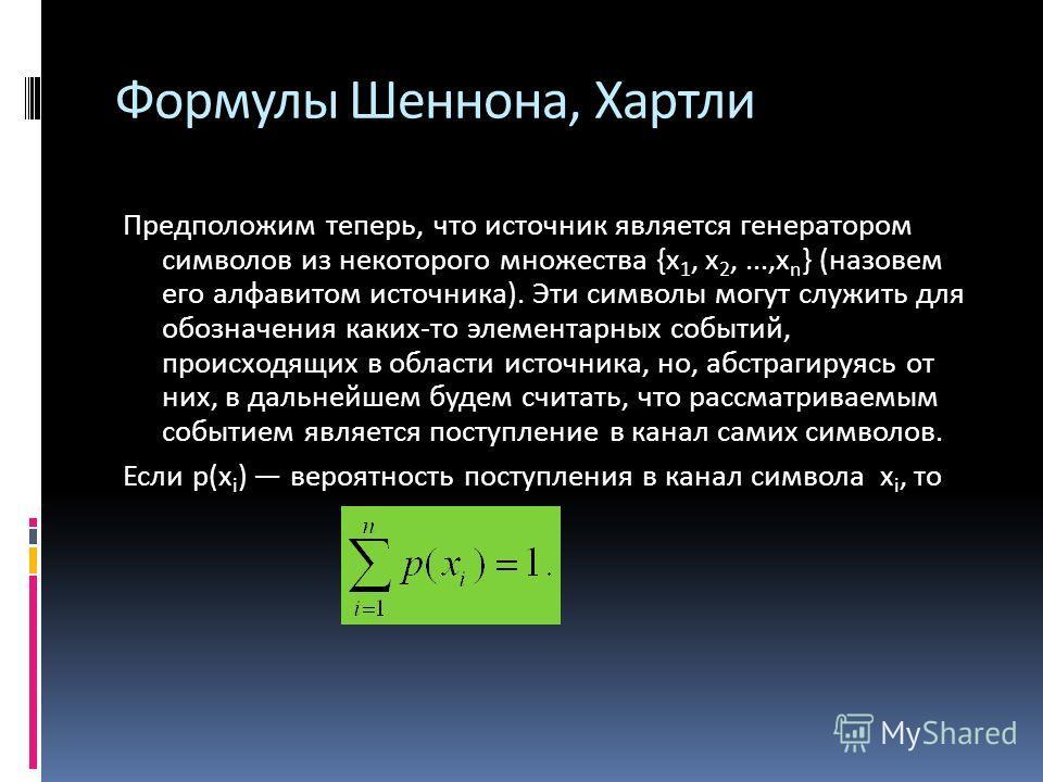 Предположим теперь, что источник является генератором символов из некоторого множества {х 1, х 2,...,х n } (назовем его алфавитом источника). Эти символы могут служить для обозначения каких-то элементарных событий, происходящих в области источника, н