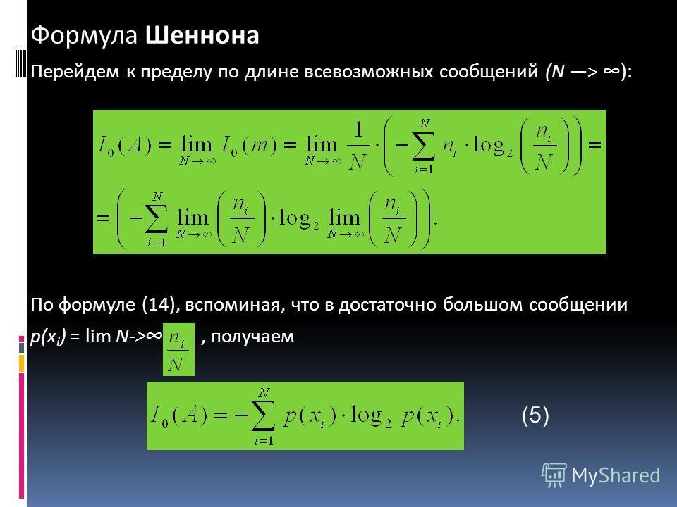 Формула Шеннона Перейдем к пределу по длине всевозможных сообщений (N > ): По формуле (14), вспоминая, что в достаточно большом сообщении p(x i ) = lim N->, получаем (5)