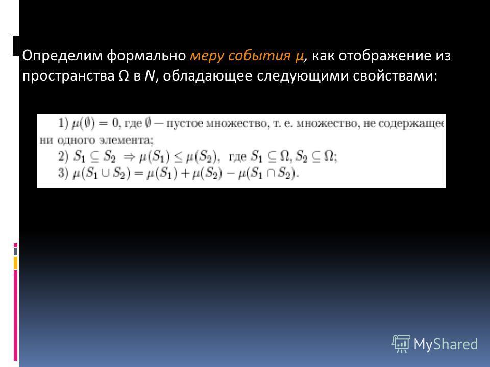 Определим формально меру события µ, как отображение из пространства Ω в N, обладающее следующими свойствами: