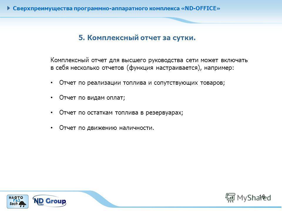 Сверхпреимущества программно-аппаратного комплекса «ND-OFFICE» Комплексный отчет для высшего руководства сети может включать в себя несколько отчетов (функция настраивается), например: Отчет по реализации топлива и сопутствующих товаров; Отчет по вид