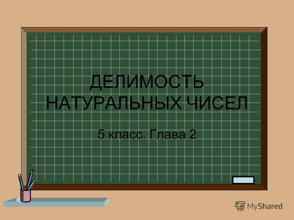 ДЕЛИМОСТЬ НАТУРАЛЬНЫХ ЧИСЕЛ 5 класс. Глава 2