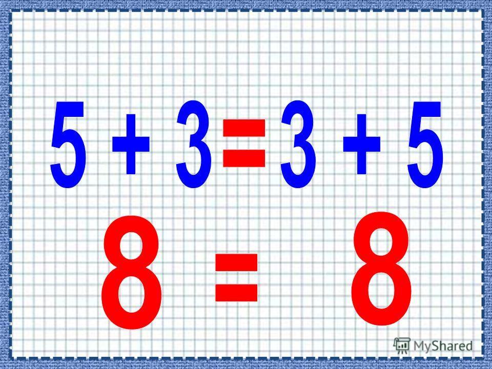 1. Составьте 2 суммы и найдите значения сумм 2. Сравните значения сумм 3. Сделайте вывод