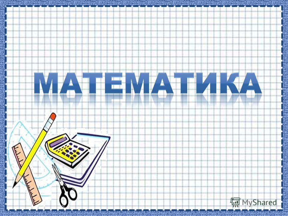 автор: Рубеко Маргарита Михайловна, учитель начальных классов МБОУ СОШ 9