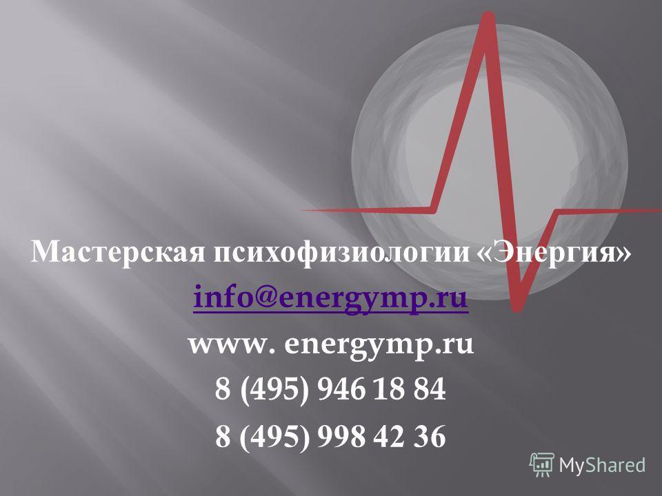 Мастерская психофизиологии « Энергия » info@energymp.ru www. energymp.ru 8 (495) 946 18 84 8 (495) 998 42 36