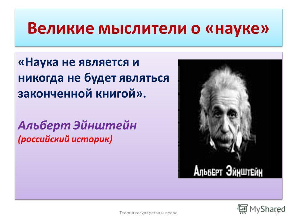 Великие мыслители о «науке» «Наука не является и никогда не будет являться законченной книгой». Альберт Эйнштейн (российский историк) «Наука не является и никогда не будет являться законченной книгой». Альберт Эйнштейн (российский историк) Теория гос