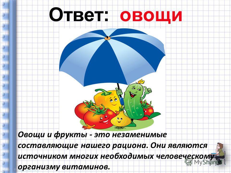 В поисках витаминов 1) 2) 3) 4) 5)