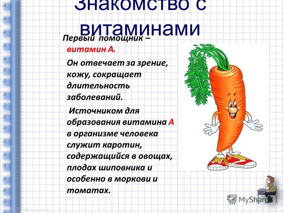 Ответ: о вощи Овощи и фрукты - это незаменимые составляющие нашего рациона. Они являются источником многих необходимых человеческому организму витаминов.