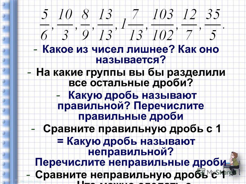 Что вы можете сказать о числах, выписанных на доске? 1