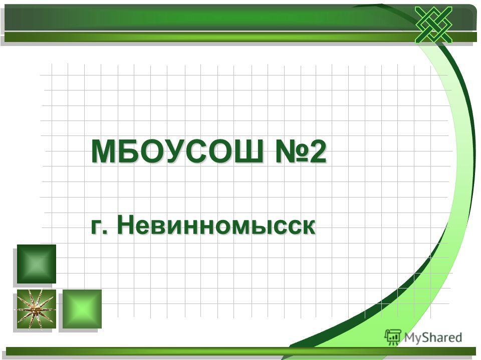 МБОУСОШ 2 г. Невинномысск