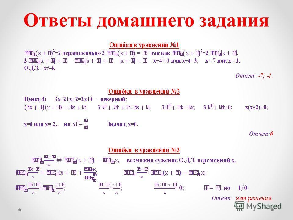 Ответы домашнего задания