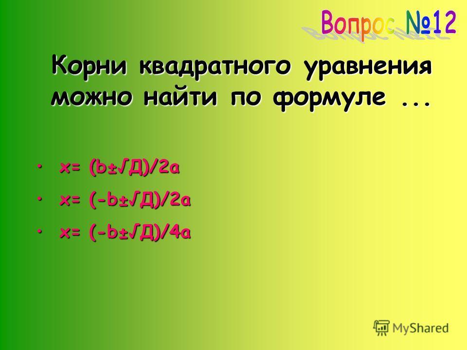 Корни квадратного уравнения можно найти по формуле... x= (b±Д)/2ax= (b±Д)/2a x= (-b±Д)/2ax= (-b±Д)/2a x= (-b±Д)/4ax= (-b±Д)/4a
