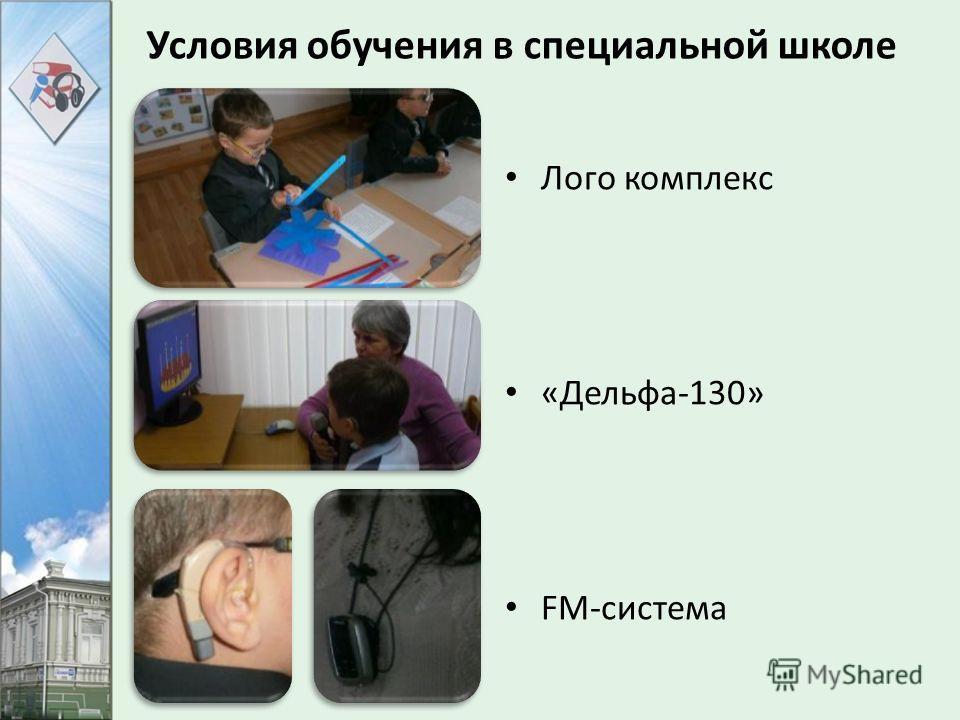 Условия обучения в специальной школе Лого комплекс «Дельфа-130» FM-система
