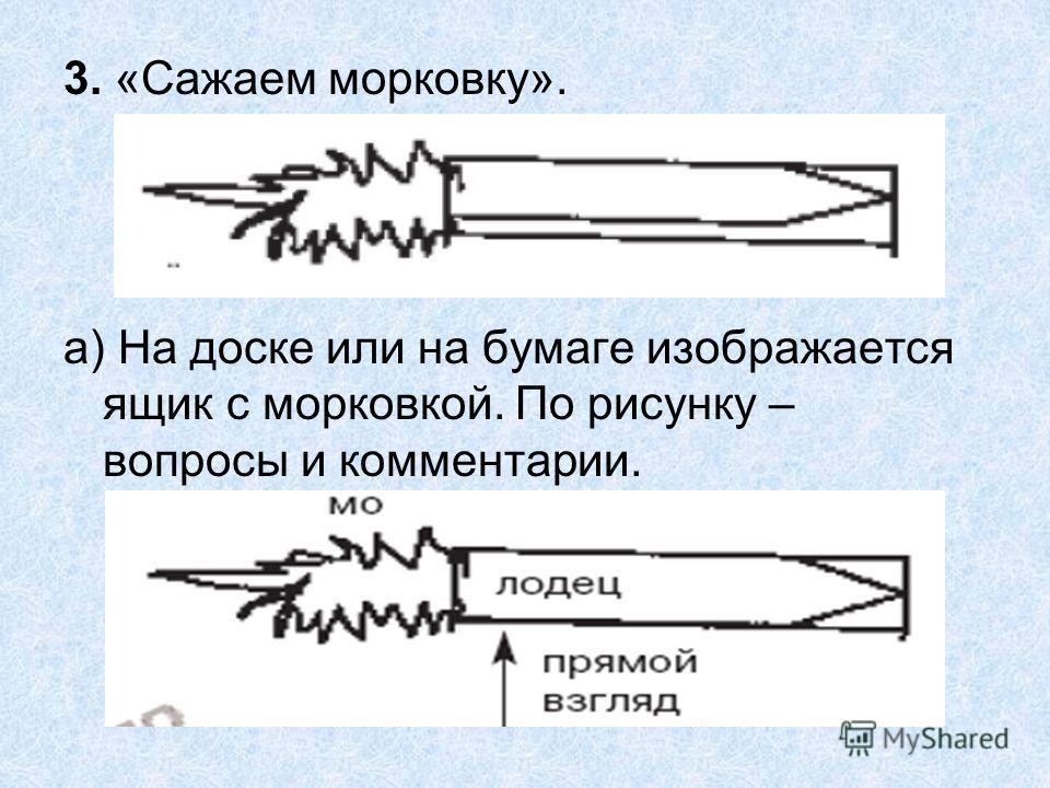 3. «Сажаем морковку». а) На доске или на бумаге изображается ящик с морковкой. По рисунку – вопросы и комментарии.