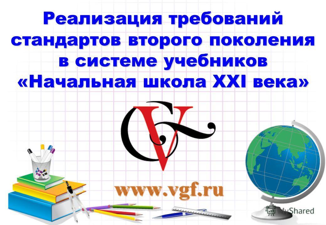 Реализация требований стандартов второго поколения в системе учебников «Начальная школа XXI века»