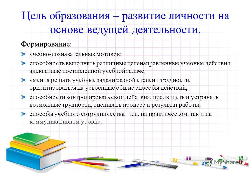 Формирование: учебно-познавательных мотивов; способность выполнять различные целенаправленные учебные действия, адекватные поставленной учебной задаче; умения решать учебные задачи разной степени трудности, ориентироваться на усвоенные общие способы