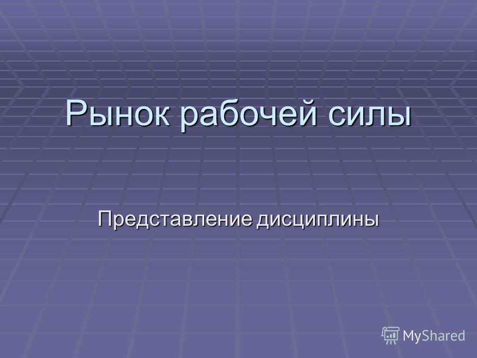 Рынок рабочей силы Представление дисциплины