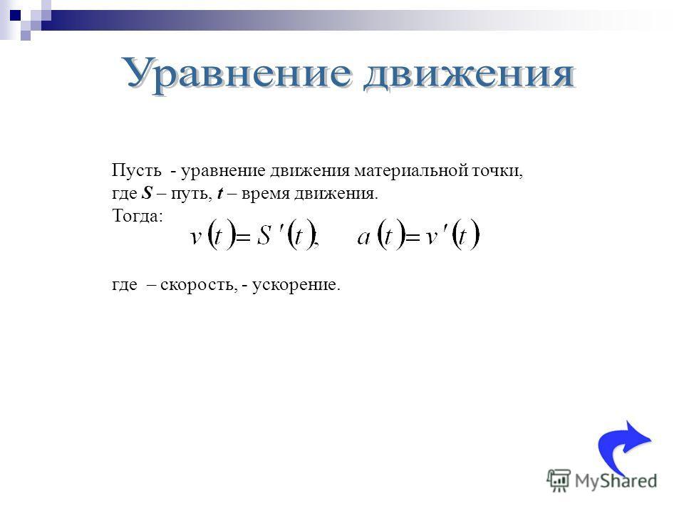 Пусть - уравнение движения материальной точки, где S – путь, t – время движения. Тогда: где – скорость, - ускорение.