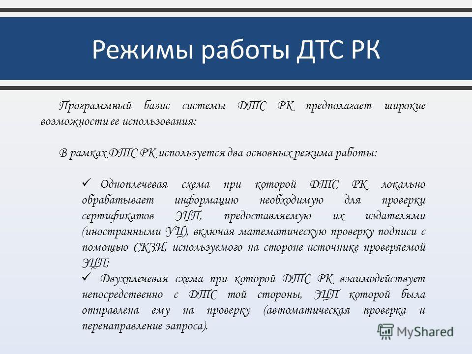 Режимы работы ДТС РК Программный базис системы ДТС РК предполагает широкие возможности ее использования: В рамках ДТС РК используется два основных режима работы: Одноплечевая схема при которой ДТС РК локально обрабатывает информацию необходимую для п