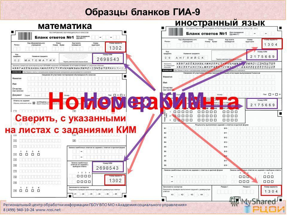 1302 2698543 1302 2698543 Номер варианта математика иностранный язык Номер КИМ Образцы бланков ГИА-9 Сверить, с указанными на листах с заданиями КИМ