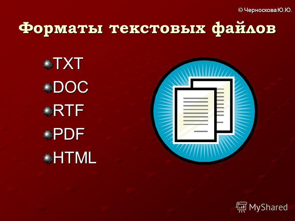 © Черноскова Ю.Ю. Форматы текстовых файлов TXTDOCRTFPDFHTML