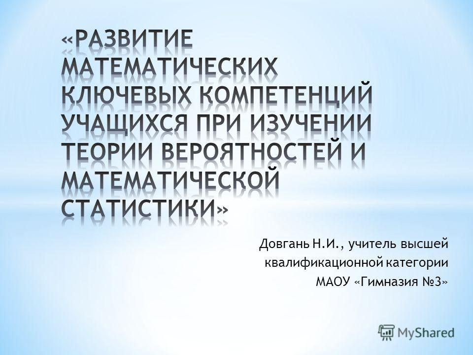Довгань Н.И., учитель высшей квалификационной категории МАОУ «Гимназия 3»