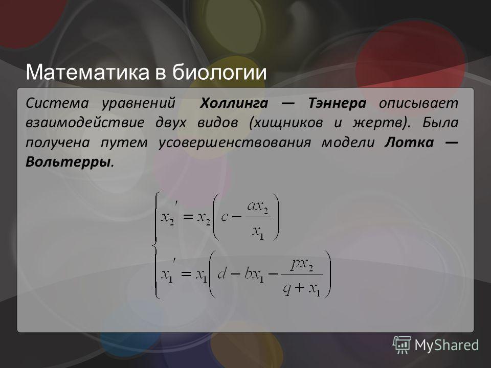 Система уравнений Холлинга Тэннера описывает взаимодействие двух видов (хищников и жертв). Была получена путем усовершенствования модели Лотка Вольтерры.