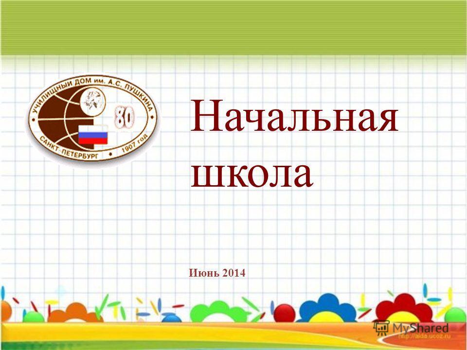 Начальная школа Июнь 2014
