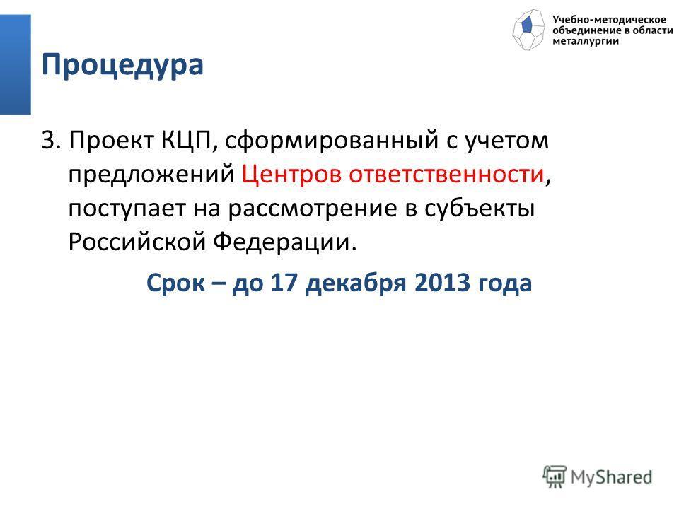 Процедура 3. Проект КЦП, сформированный с учетом предложений Центров ответственности, поступает на рассмотрение в субъекты Российской Федерации. Срок – до 17 декабря 2013 года