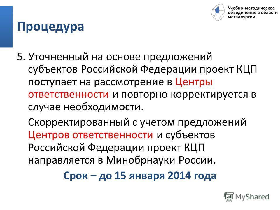 Процедура 5. Уточненный на основе предложений субъектов Российской Федерации проект КЦП поступает на рассмотрение в Центры ответственности и повторно корректируется в случае необходимости. Скорректированный с учетом предложений Центров ответственност
