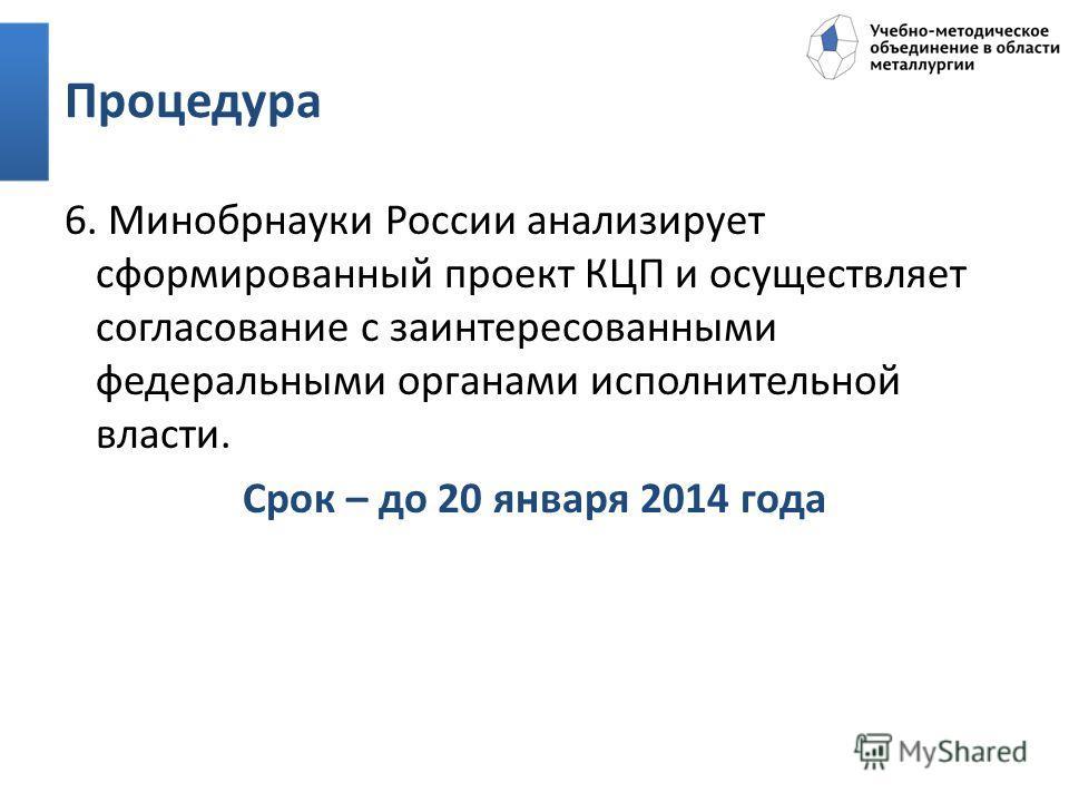 Процедура 6. Минобрнауки России анализирует сформированный проект КЦП и осуществляет согласование с заинтересованными федеральными органами исполнительной власти. Срок – до 20 января 2014 года