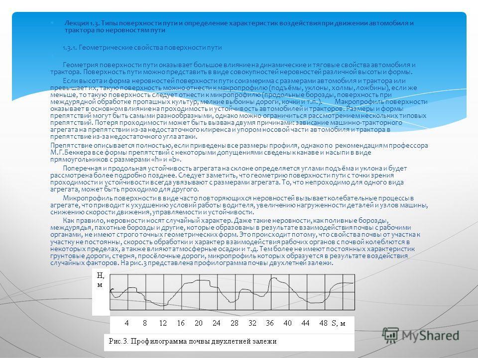 Лекция 1.3. Типы поверхности пути и определение характеристик воздействия при движении автомобиля и трактора по неровностям пути 1.3.1. Геометрические свойства поверхности пути Геометрия поверхности пути оказывает большое влияние на динамические и тя