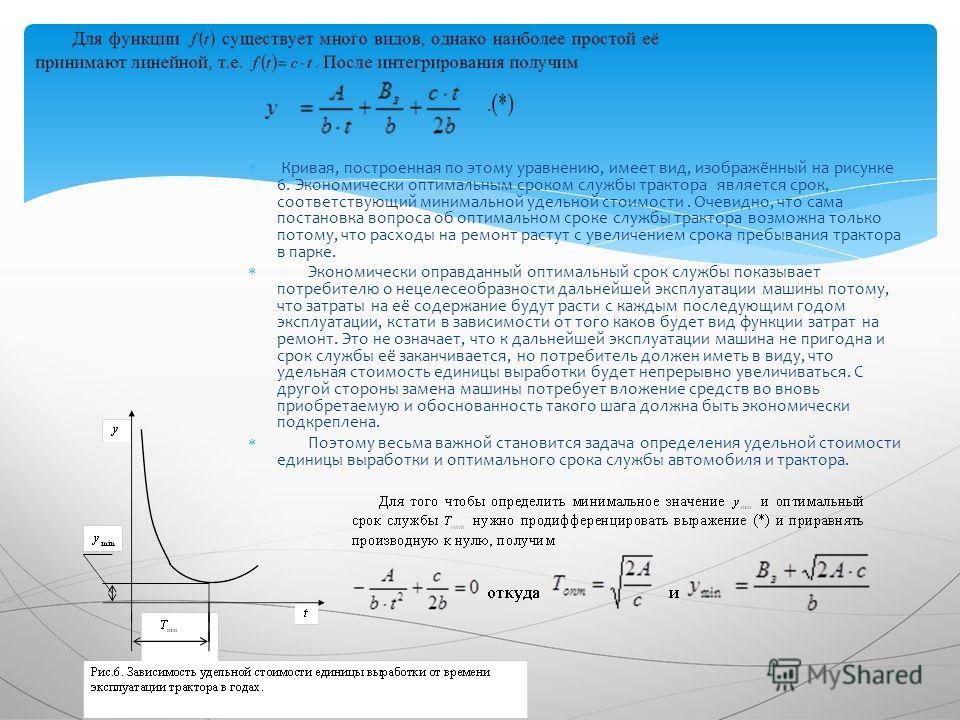 Кривая, построенная по этому уравнению, имеет вид, изображённый на рисунке 6. Экономически оптимальным сроком службы трактора является срок, соответствующий минимальной удельной стоимости. Очевидно, что сама постановка вопроса об оптимальном сроке сл