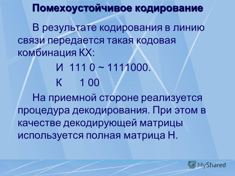 Помехоустойчивое кодирование В результате кодирования в линию связи передается такая кодовая комбинация КХ: И 111 0 ~ 1111000. К 1 00 На приемной стороне реализуется процедура декодирования. При этом в качестве декодирующей матрицы используется полна