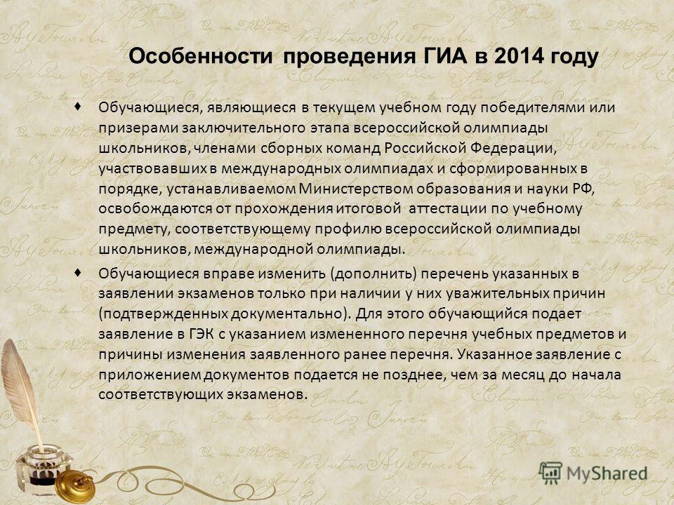 Особенности проведения ГИА в 2014 году Обучающиеся, являющиеся в текущем учебном году победителями или призерами заключительного этапа всероссийской олимпиады школьников, членами сборных команд Российской Федерации, участвовавших в международных олим
