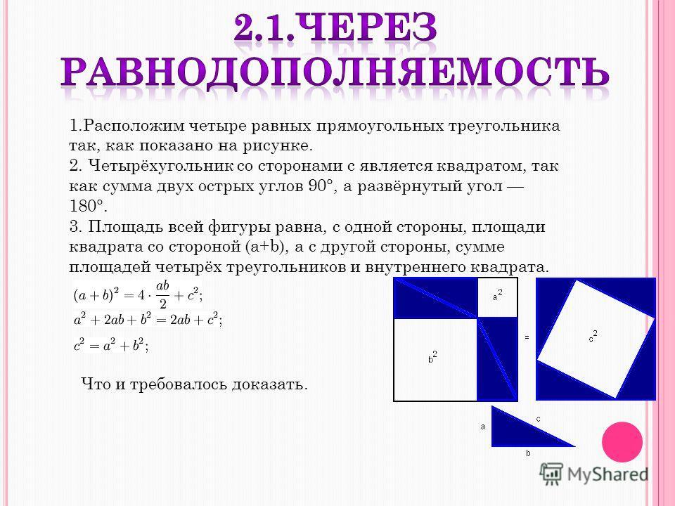 Следующее доказательство алгебраической формулировки - наиболее простое из доказательств, строящихся напрямую из аксиом. В частности, оно не использует понятие площади фигуры. Пусть АВС есть прямоугольный треугольник с прямым углом С. Проведём высоту