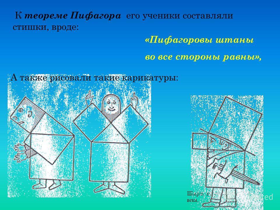 В некоторых списках «Начал» Евклида теорема Пифагора называлась теоремой Нимфы, «теорема – бабочка», по-видимому из-за сходства чертежа с бабочкой, поскольку словом «нимфа» греки называли бабочек. Нимфами греки называли еще и невест, а также некоторы