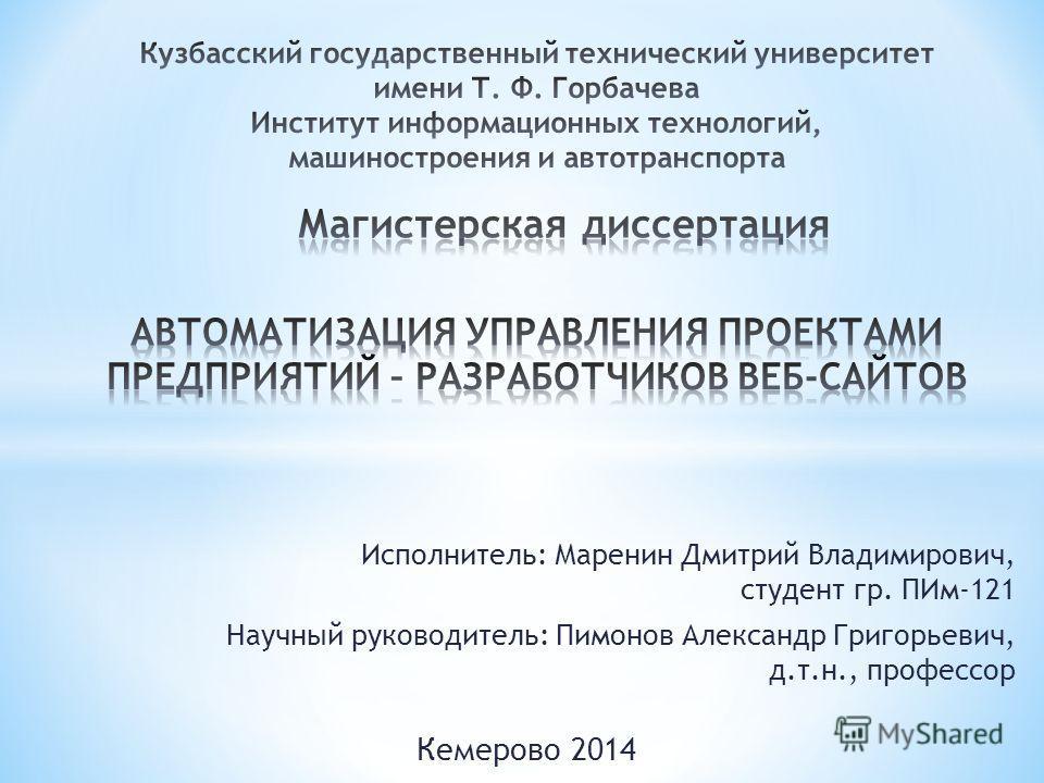 Исполнитель: Маренин Дмитрий Владимирович, студент гр. ПИм-121 Научный руководитель: Пимонов Александр Григорьевич, д.т.н., профессор Кемерово 2014