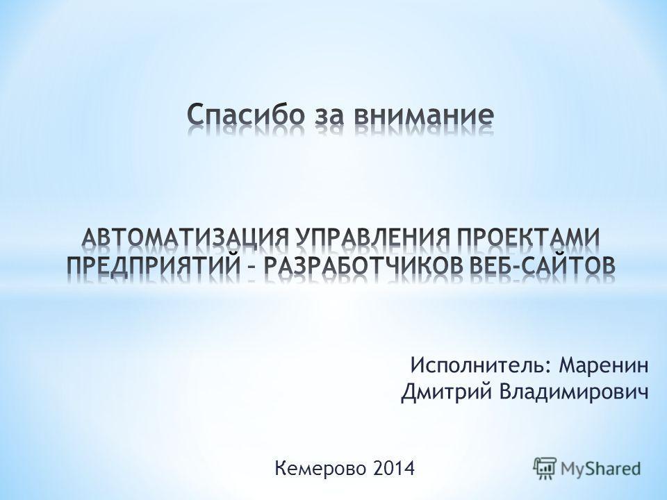 Исполнитель: Маренин Дмитрий Владимирович Кемерово 2014