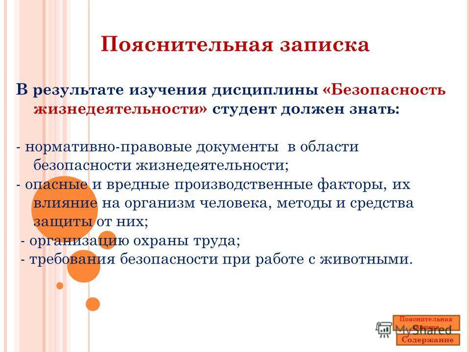 инструкция по охране труда для зоотехника-селекционера - фото 9