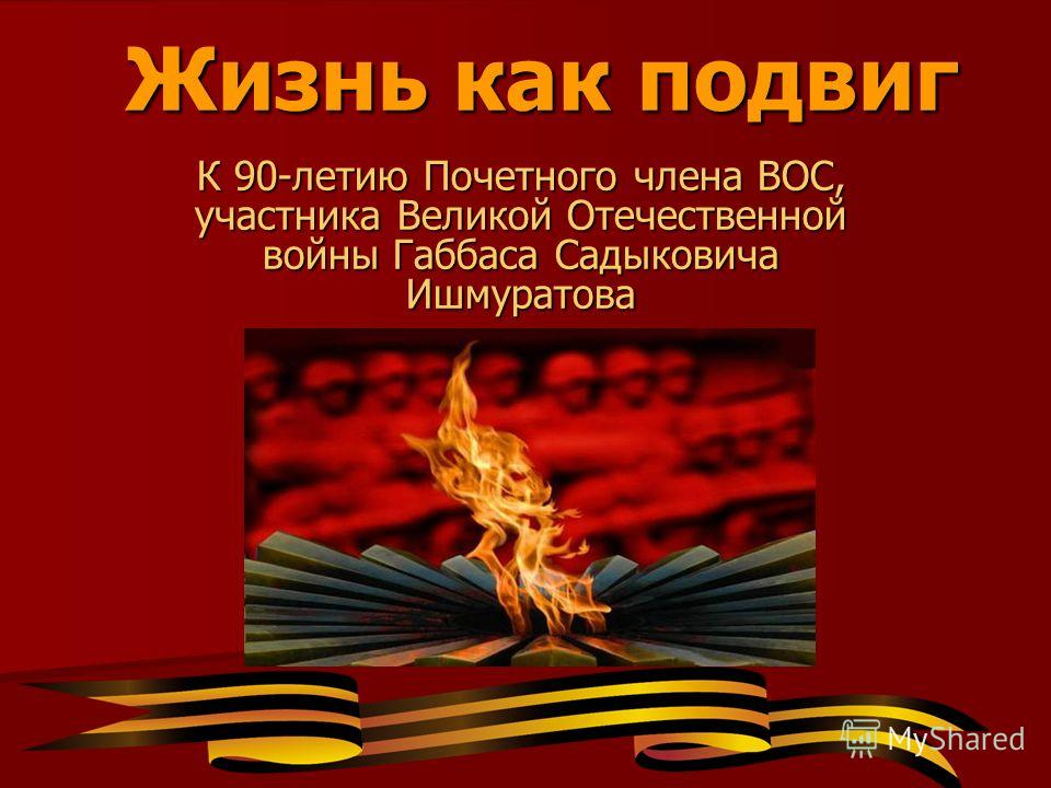 Жизнь как подвиг К 90-летию Почетного члена ВОС, участника Великой Отечественной войны Габбаса Садыковича Ишмуратова