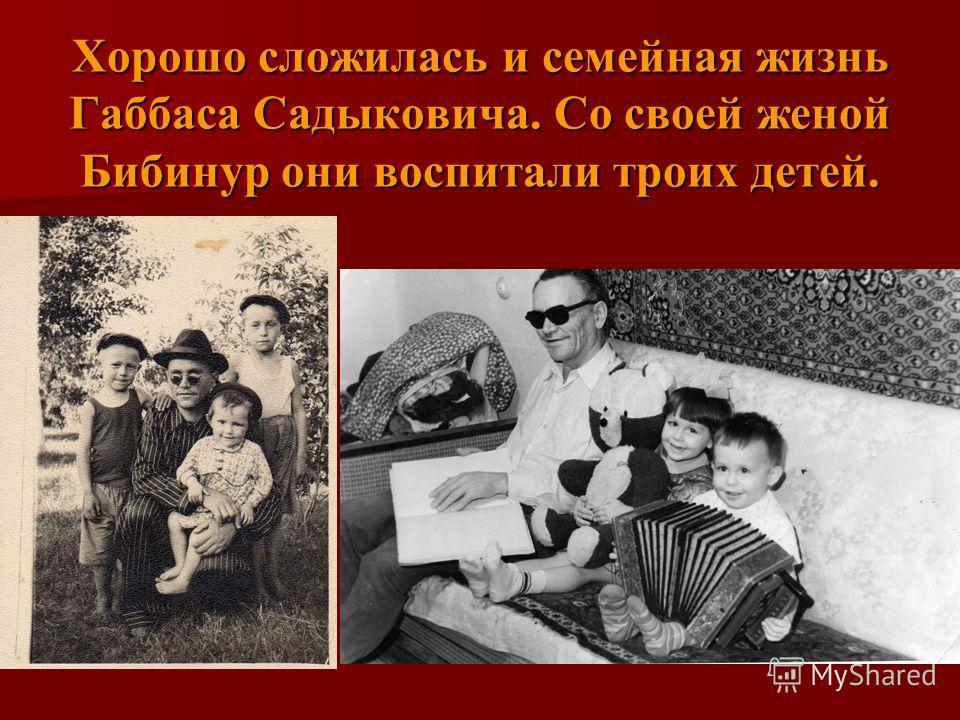 Хорошо сложилась и семейная жизнь Габбаса Садыковича. Со своей женой Бибинур они воспитали троих детей.