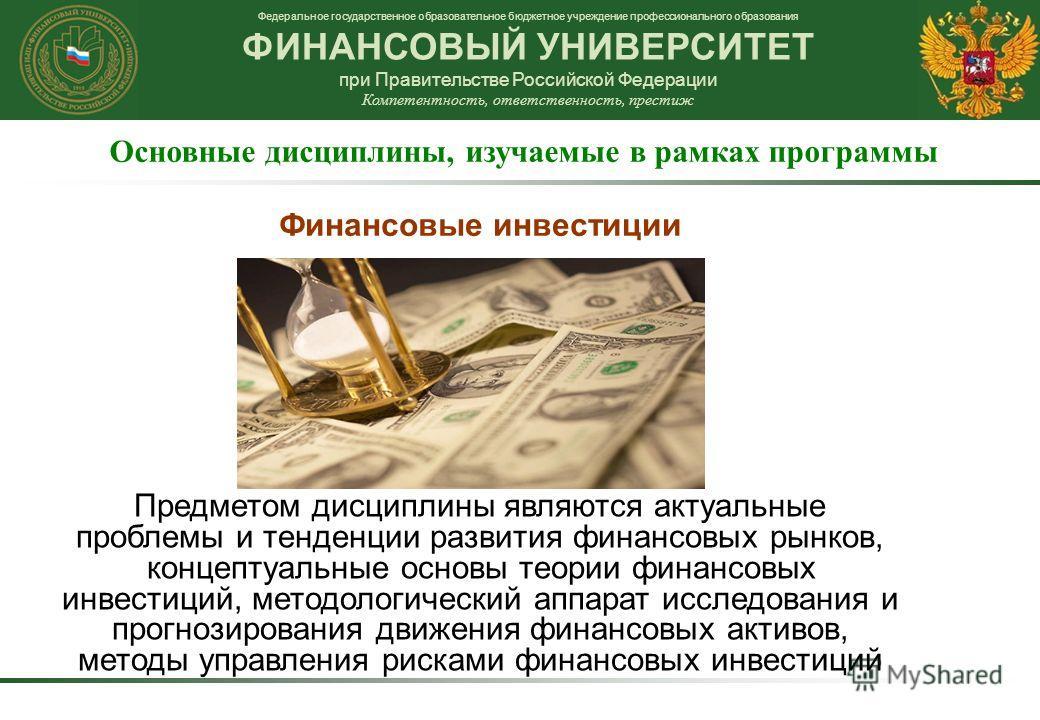 Федеральное государственное образовательное бюджетное учреждение профессионального образования ФИНАНСОВЫЙ УНИВЕРСИТЕТ при Правительстве Российской Федерации Компетентность, ответственность, престиж Основные дисциплины, изучаемые в рамках программы Фи