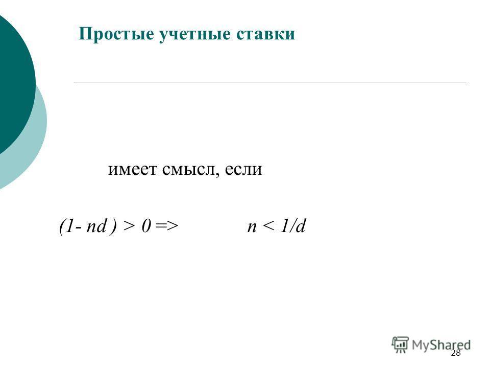 28 Простые учетные ставки имеет смысл, если (1- nd ) > 0 => n < 1/d