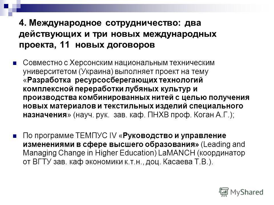 4. Международное сотрудничество: два действующих и три новых международных проекта, 11 новых договоров Совместно с Херсонским национальным техническим университетом (Украина) выполняет проект на тему «Разработка ресурсосберегающих технологий комплекс