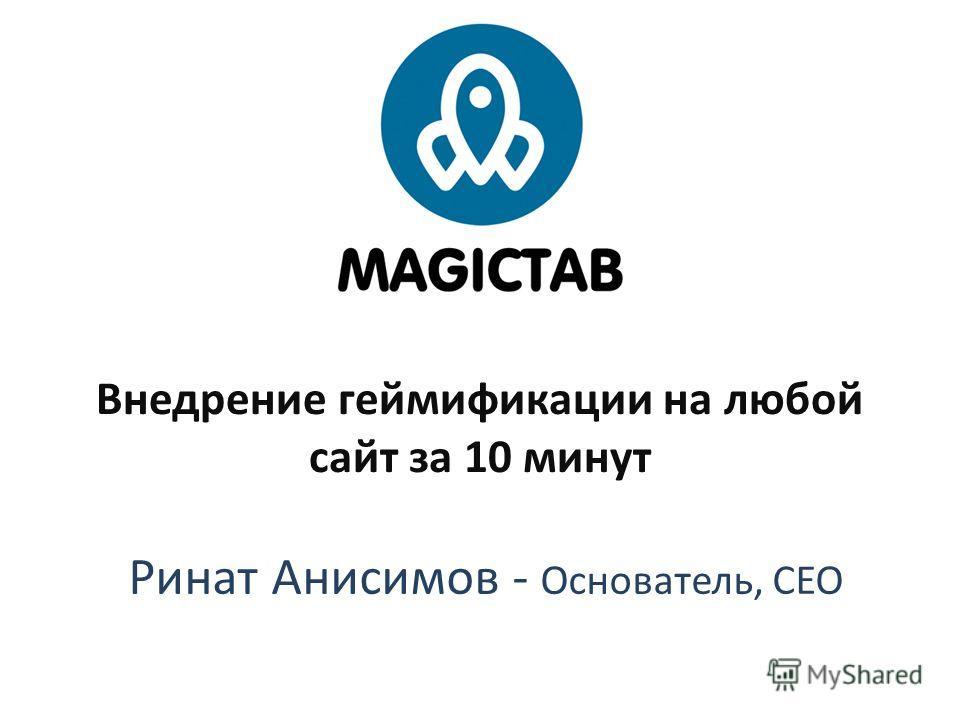 Внедрение геймификации на любой сайт за 10 минут Ринат Анисимов - Основатель, CEO