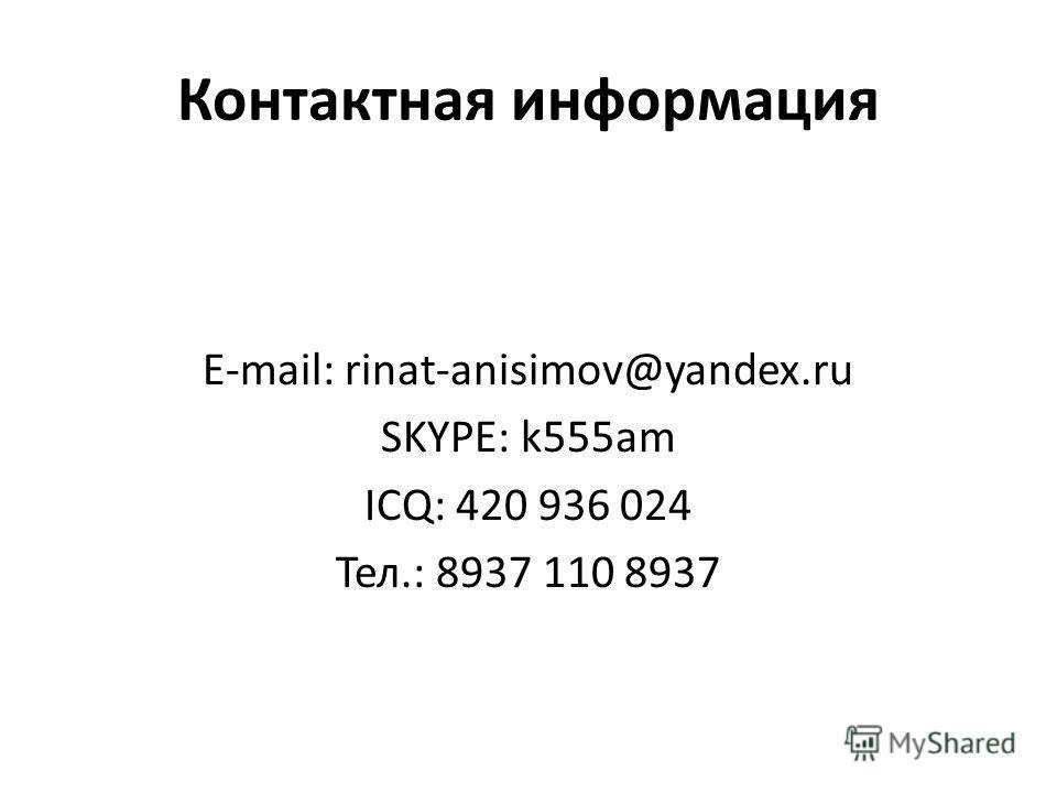 Контактная информация E-mail: rinat-anisimov@yandex.ru SKYPE: k555am ICQ: 420 936 024 Тел.: 8937 110 8937