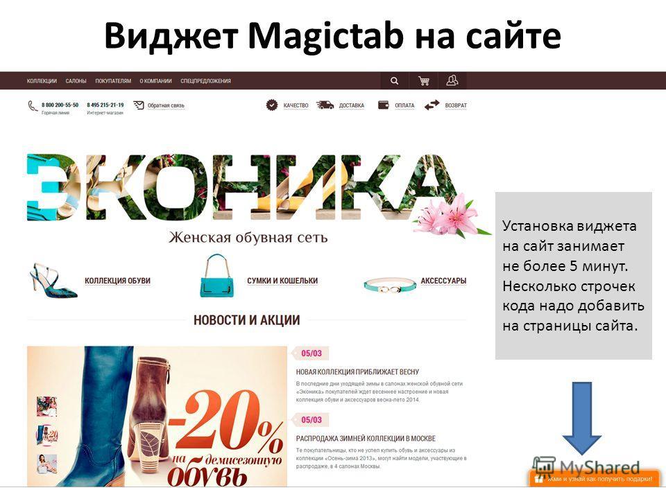 Виджет Magictab на сайте Установка виджета на сайт занимает не более 5 минут. Несколько строчек кода надо добавить на страницы сайта.