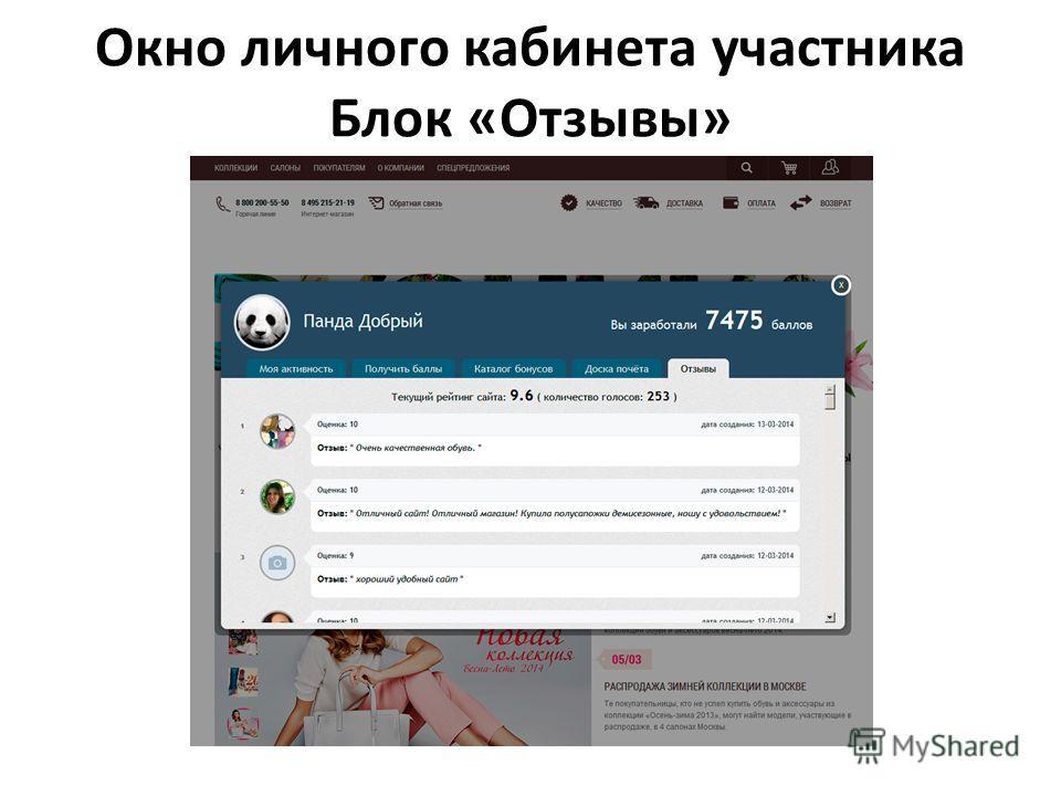 Окно личного кабинета участника Блок «Отзывы»